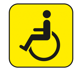 """1i1 - Наклейка 140*140 """"Инвалид"""""""