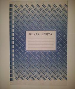 20131115 122202 255x300 - Книга Правила торговли