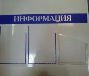 20131119 152008 300x255 - Д6 Доска информации 6 карманов (1 объёмный) 755х800