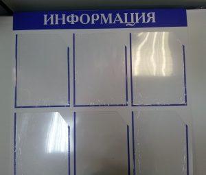 20131119 152543 300x255 - Д6 Доска информации 6 карманов (1 объёмный) 755х800