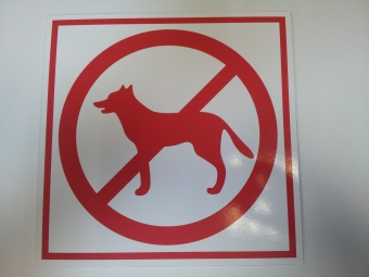 "bez sobak - Табличка ""Запрещен вход с собаками"""