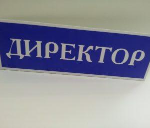 "direktor 300x255 - Табличка ""Технологический перерыв"""