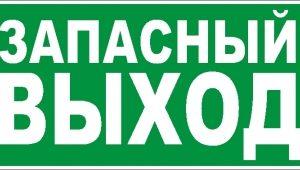 evakuatsiya 300x170 - Светодиодная доска 550*330 РАСПРОДАЖА