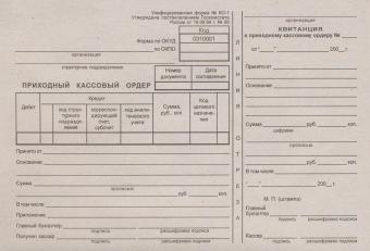 img95 19303 big - Бланк Приходный кассовый ордер (кн.100л)