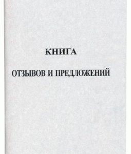 kniga otzyvov i predlozheniy 255x300 - Книга Правила торговли