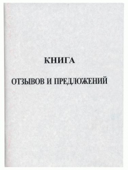 kniga otzyvov i predlozheniy - Книга спец. Отзывов и предложений (50л. мяг. газ.)