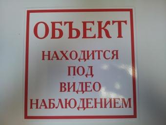 "obekt pod - Табличка ""Объект под видеонаблюдением"""