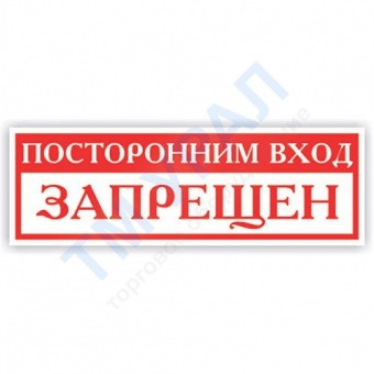 "postoronnim v - Табличка ""Посторонним вход запрещен"" 300х80"