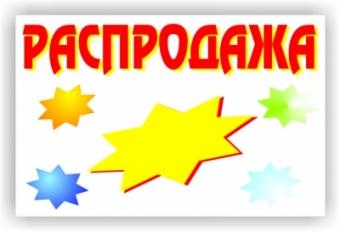 "tablichka rasprodazha - Табличка ""Распродажа"""