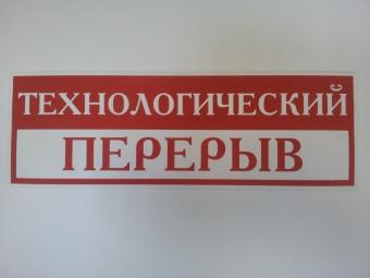 "tehnologich pereryv - Табличка ""Технологический перерыв"""
