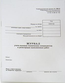 vyzova teh spetsialistov - Книга вызова технических специалистов (50л.) серая